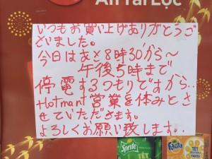ベトナムの日本語の張り紙